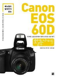 매뉴얼도 알려주지 않는 Canon EOS 60D 활용가이드