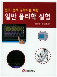 전기 전자 공학도를 위한 일반 물리학 실험
