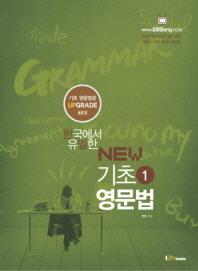 한국에서 유일한 기초영문법. 1(New)