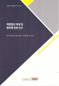 재정법의 체계 및 범위에 관한 연구