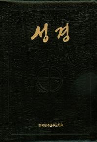 성경(국판 전단 금장색인지퍼) (BA5 AI) (250040)