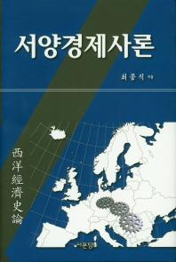 서양경제사론