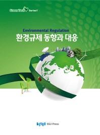 환경규제 동향과 대응