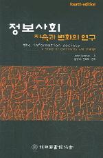 정보사회 지속과 변화의 연구