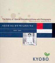 사진으로 보는 한국 특수교육의 역사