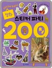 명화 스티커 파티 200
