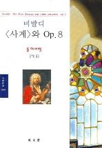 비발디 사계와 Op.8