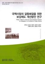국책사업의 갈등해결을 위한 보상제도 개선방안 연구