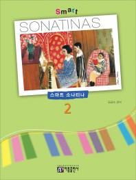 스마트 소나티나(Smart Sonatina). 2