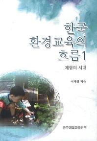 한국 환경교육의 흐름. 1