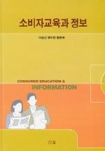 소비자교육과 정보