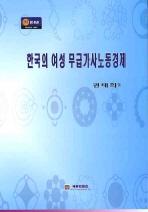 한국의 여성 무급가사노동경제