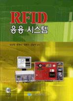 RFID 응용시스템