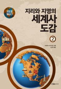 지도로 읽는다 지리와 지명의 세계사 도감. 2