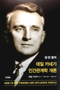 영·한 통역 데일 카네기 인간관계학 개론