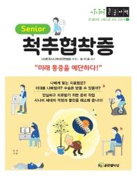 척추협착증(큰글자책)