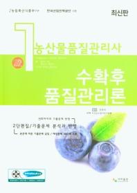 농산물품질관리사 1차 수확후품질관리론