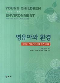 영유아와 환경