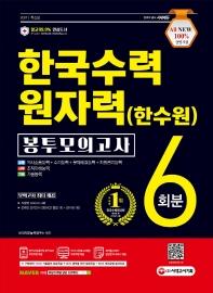 All-New 한국수력원자력(한수원) 봉투모의고사 6회분(2021)