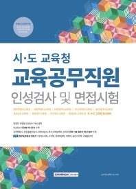 시·도 교육청 교육공무직원 인성검사 및 면접시험