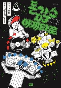 돈가스 DJ 아게타로. 4