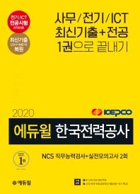 에듀윌 한국전력공사 NCS 직무능력검사+실전모의고사 2회(2020)