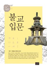 불교입문(2017)