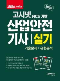 고시넷 NCS 기반 산업안전기사 실기 기출문제+유형분석(필답형)(2020)