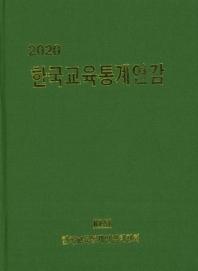 한국교육통계연감(2020)