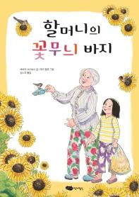 할머니의 꽃무늬 바지