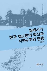일제시기 한국 철도망의 확산과 지역구조의 변동