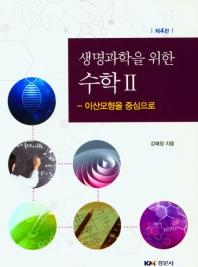 생명과학을 위한 수학. 2: 이산모형을 중심으로