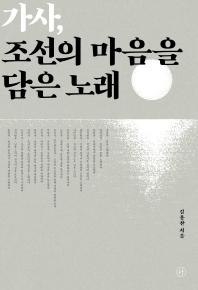 가사, 조선의 마음을 담은 노래