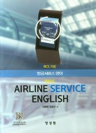 항공서비스영어 (NCS기반)