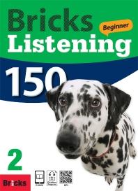 Bricks Listening Beginner 150. 2