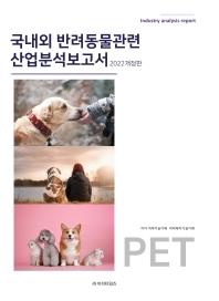 국내외 반려동물관련 산업분석보고서(2022)