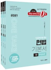 One take 헌법 기본서 세트(2021)