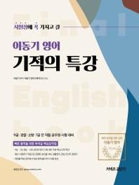 커넥츠 공단기 이동기 영어 기적의 특강(2020)