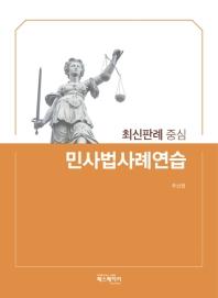민사법사례연습