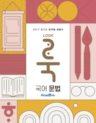 룩(Look) 고등 국어 문법(2021)