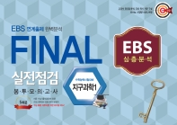 EBS 연계출제 완벽분석 Final 실전점검 봉투모의고사 지구과학1(5회분)(2021)(2022 수능대비)
