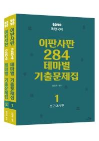 독한국사 이판사판 284 테마별 기출문제집(2020)