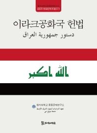 이라크공화국 헌법