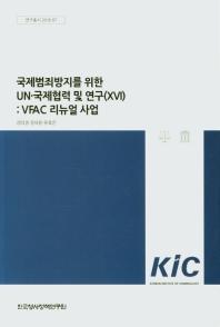국제범죄방지를 위한 UN 국제협력 및 연구. 16: VFAC 리뉴얼 사업