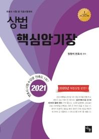 상법 핵심암기장(2021)