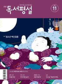 고교독서평설(2020년 11월호)