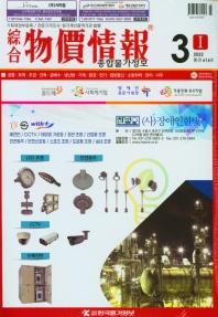 종합물가정보 세트(2021년 3월호)(통권604호)(전2권)