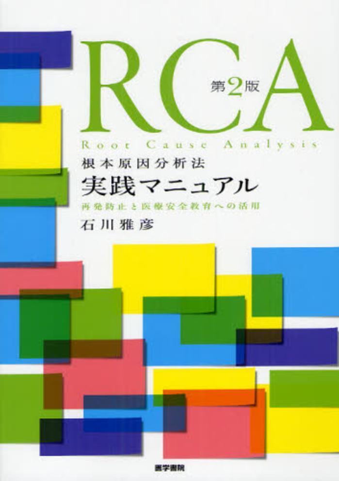 RCA根本原因分析法實踐マニュアル 再發防止と醫療安全敎育への活用