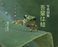 吾輩は蛙ただ今參上 寫眞詞集