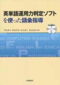 英單語運用力判定ソフトを使った語彙指導